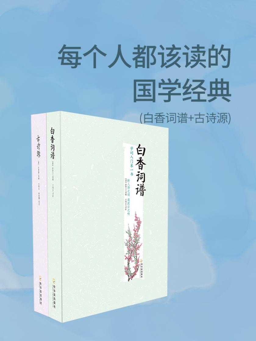 每个人都该读的国学经典(白香词谱+古诗源)套装共2册