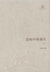 简明中国通史(上)