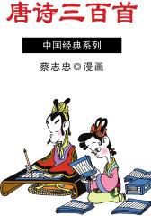 蔡志忠漫画·唐诗三百首