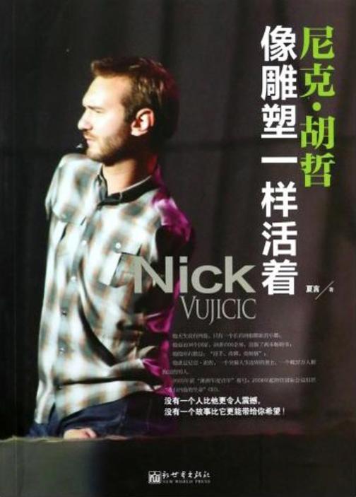 尼克·胡哲:像雕塑一样活着