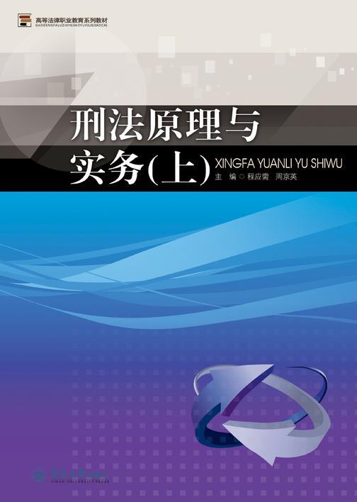 刑法原理与实务(上)