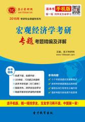 2016年宏观经济学考研专题考题精编及详解(仅适用PC阅读)