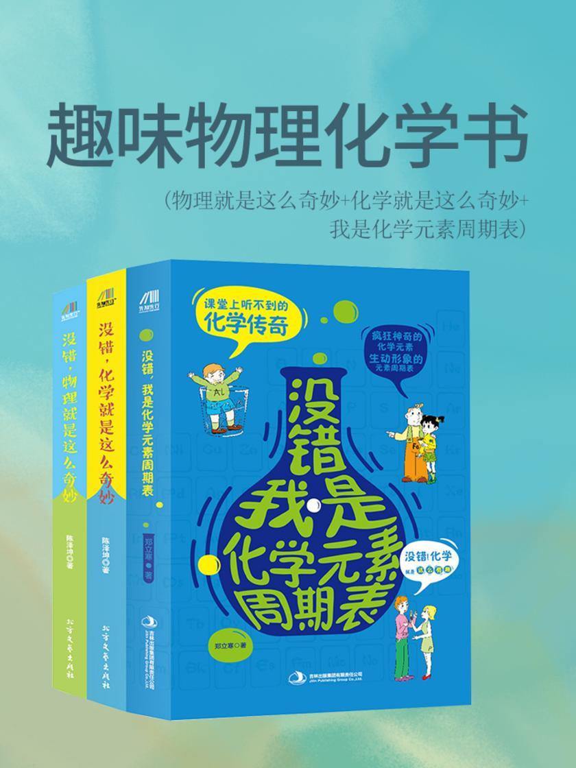 趣味物理化学书:物理就是这么奇妙+化学就是这么奇妙+我是化学元素周期表(套装共3册)