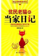 贫民老猫的当家日记(试读本)