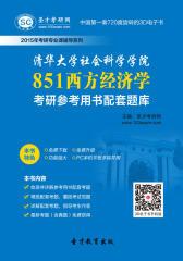 [3D电子书]圣才学习网·2015年清华大学社会科学学院851西方经济学考研参考用书配套题库(仅适用PC阅读)