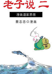蔡志忠漫画·老子说(二)