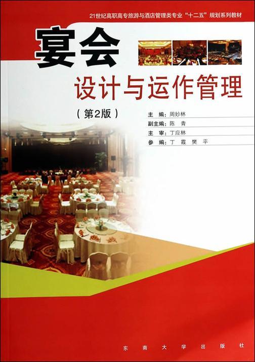 宴会设计与运作管理(第二版)