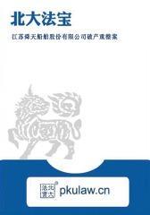 江苏舜天船舶股份有限公司破产重整案