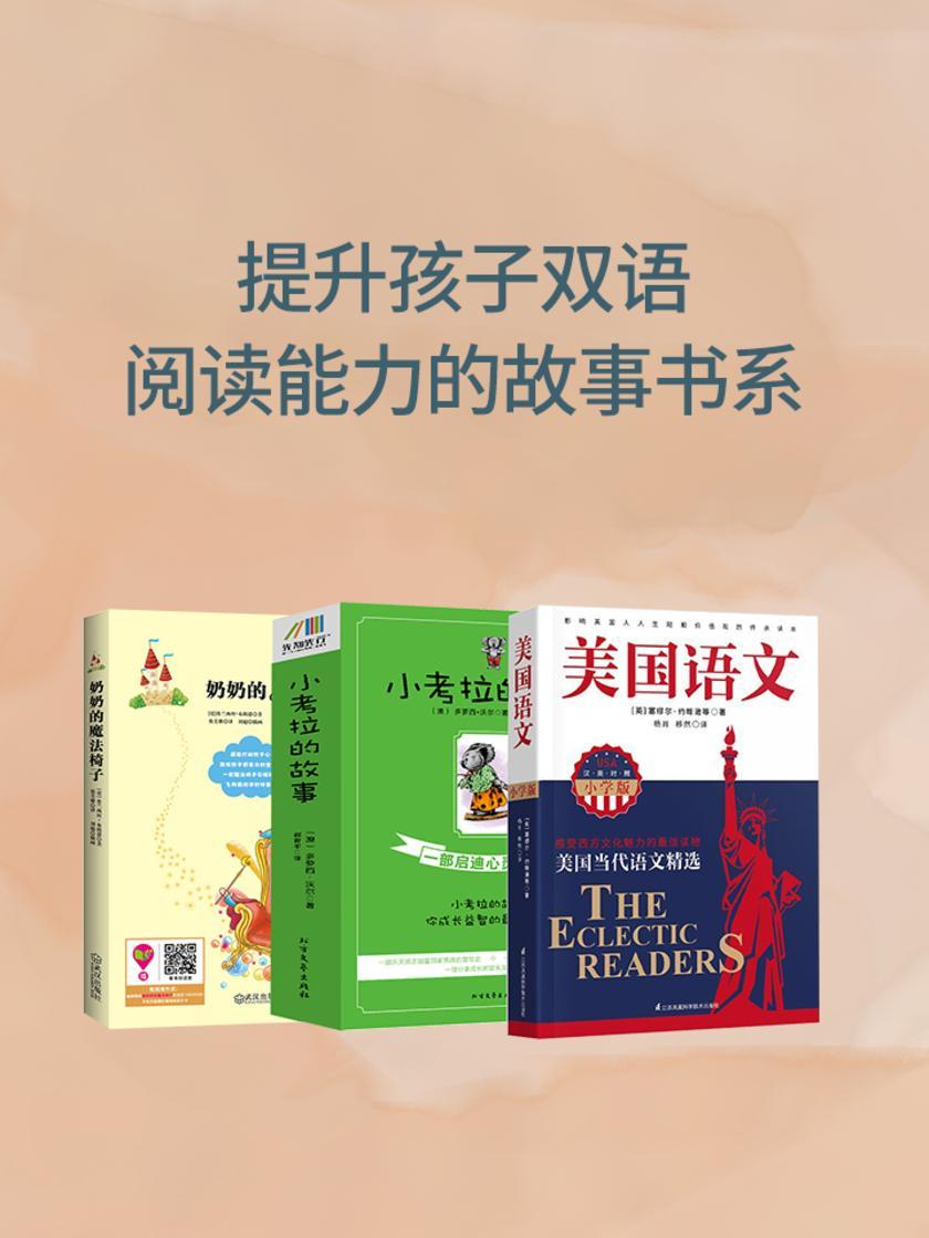 提升孩子双语阅读能力的故事书系(套装共三册)
