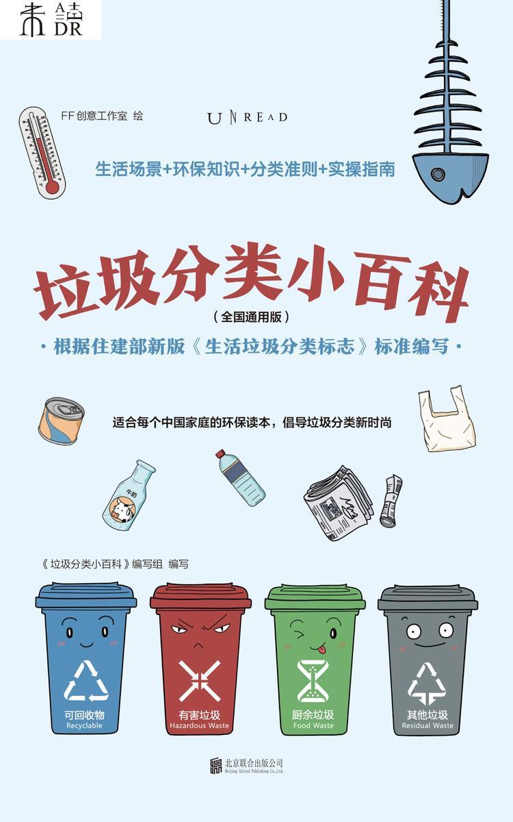 垃圾分类小百科(全国通用版)