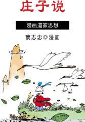 蔡志忠漫画·庄子说