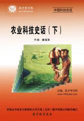 [3D电子书]圣才学习网·中国科技史话:农业科技史话(下)(仅适用PC阅读)