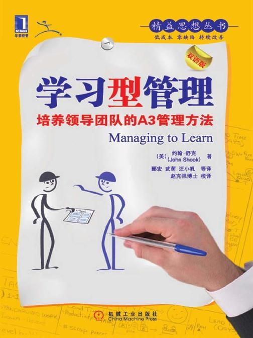 学习型管理:培养领导团队的A3管理方法(珍藏版)