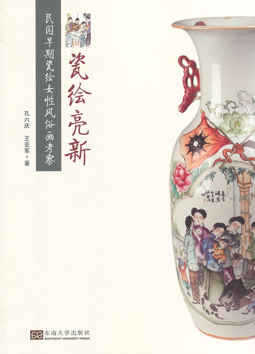 瓷绘亮新:民国早期瓷绘女性风俗画考察