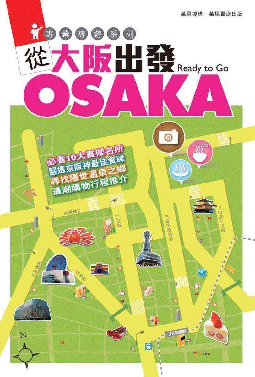 從大阪出發(仅适用PC阅读)
