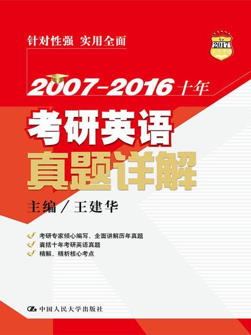 2007—2016十年考研英语真题详解