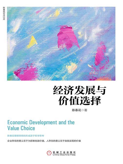 经济发展与价值选择