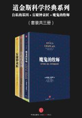 道金斯科学经典系列(套装共3册)