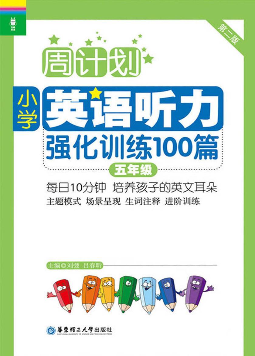 周计划:小学英语听力强化训练100篇(五年级)(MP3下载+二维码扫听)