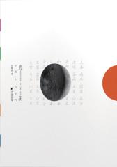 光阴:中国人的节气