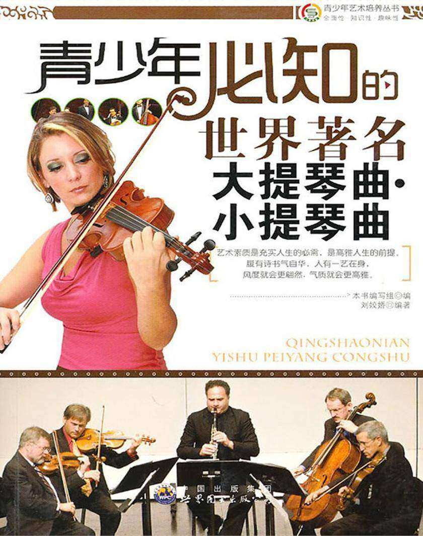 青少年必知的世界著名大提琴曲、小提琴曲