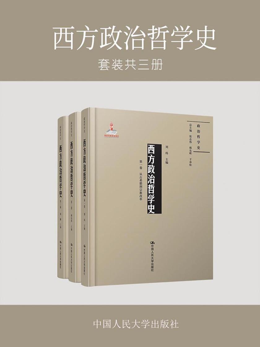 西方政治哲学史(套装共三卷)