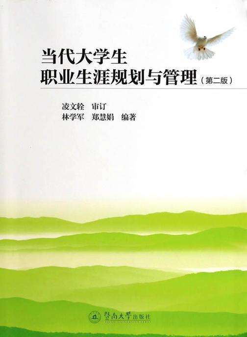 当代大学生职业生涯规划与管理(第二版)