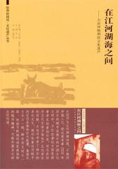 在江河湖海之间——大运河扬州段文化遗产