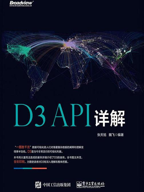 D3 API详解