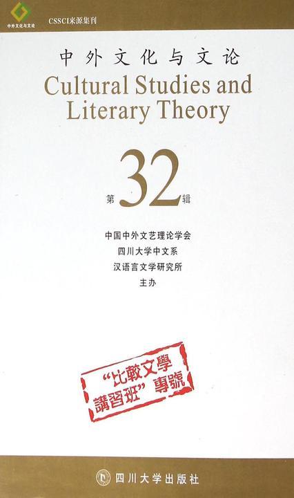 中外文化与文论(32)