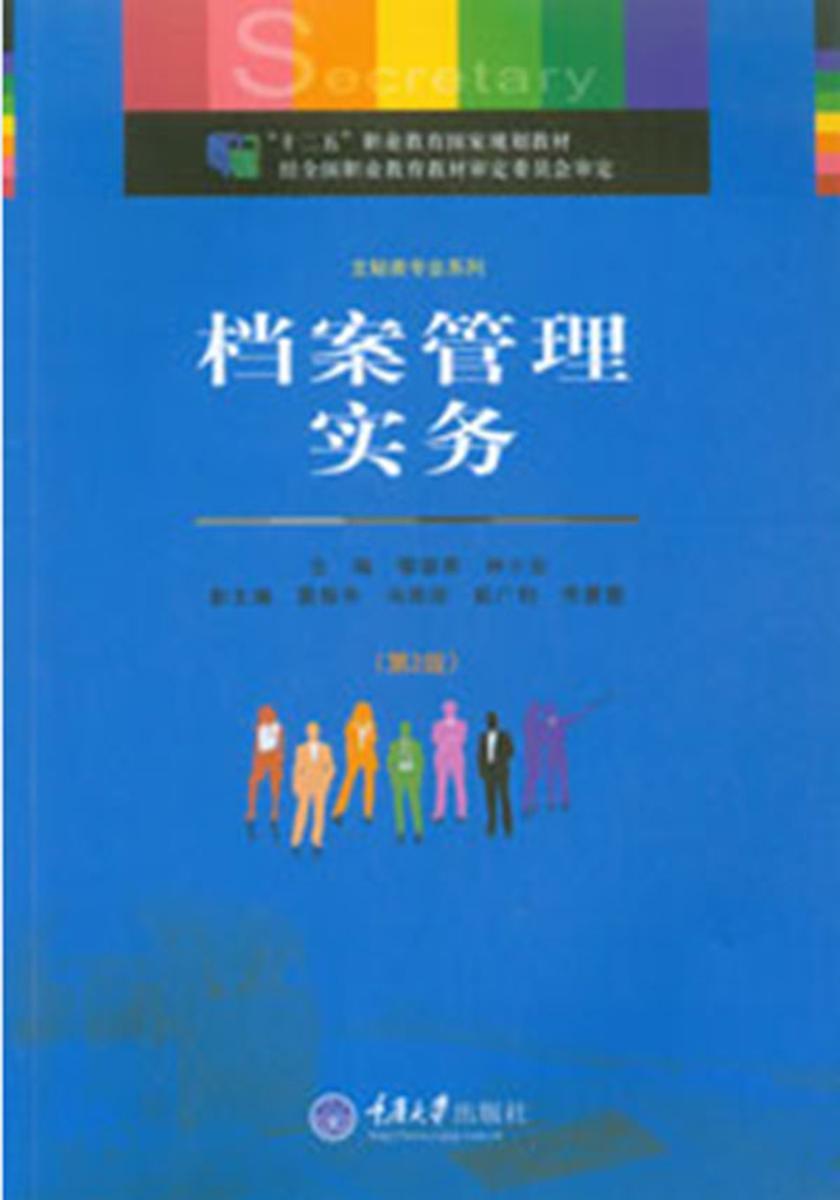 档案管理实务(第2版)