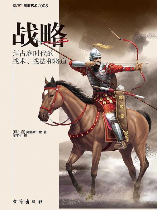 战略:拜占庭时代的战术、战法和将道
