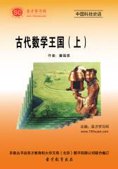 [3D电子书]圣才学习网·中国科技史话:古代数学王国(上)(仅适用PC阅读)