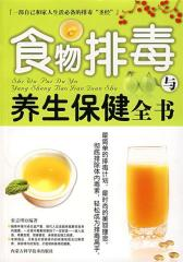 食物排毒与养生保健全书