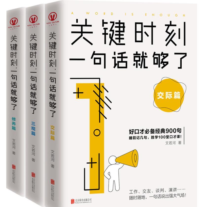 关键时刻,一句话就够了:交际篇+三观篇+修养篇(全3册)