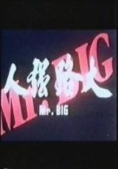大路元帅 粤语(影视)