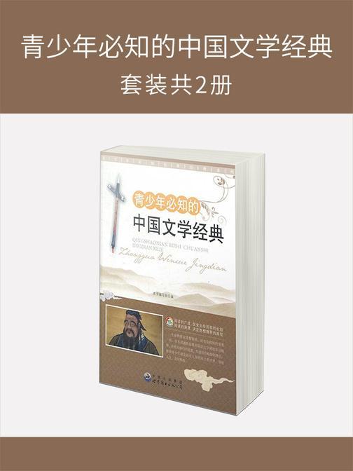 青少年必知的中国文学经典(套装共2册)
