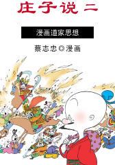 蔡志忠漫画·庄子说(二)