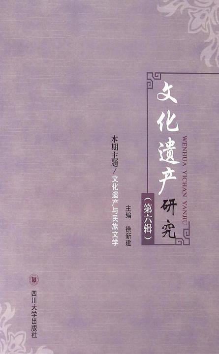 《文化遗产研究》(第六辑)