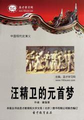 [3D电子书]圣才学习网·中国现代史演义:汪精卫的元首梦(仅适用PC阅读)