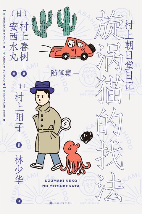 村上朝日堂日记 漩涡猫的找法(村上朝日堂系列)