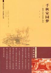 千秋家园梦——扬州人居文化遗产钩沉