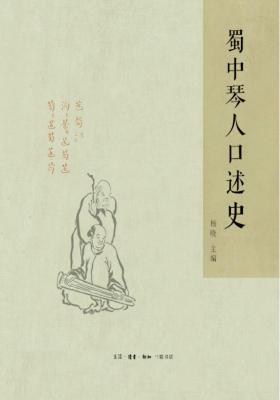 蜀中琴人口述史