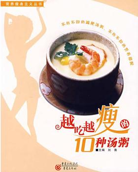 越吃越瘦的10种汤粥