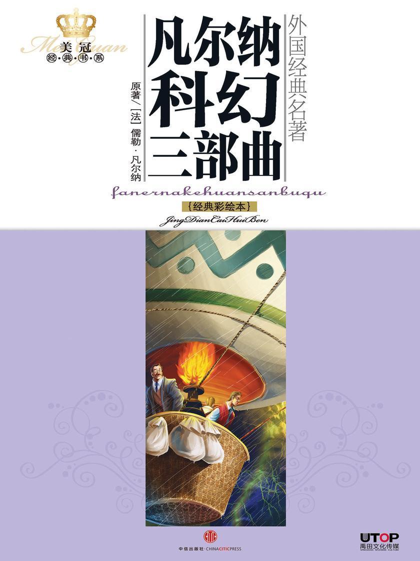 美冠经典书系·外国卷:儒勒·凡尔纳——凡尔纳科幻三部曲