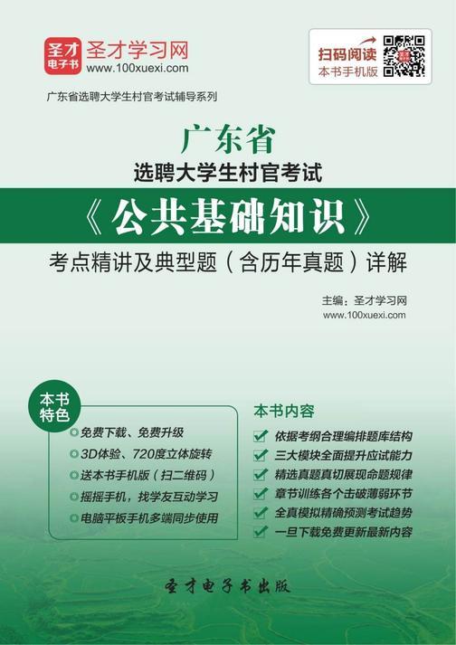 2018年广东省选聘大学生村官考试《公共基础知识》考点精讲及典型题(