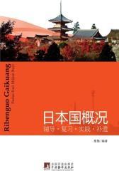 日本国概况:辅导·复习·实践·补遗