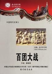 [3D电子书]圣才学习网·中国现代史演义:百团大战(仅适用PC阅读)