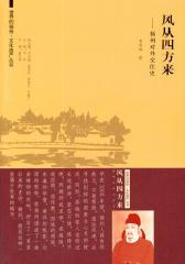 风从四方来——扬州对外交往史