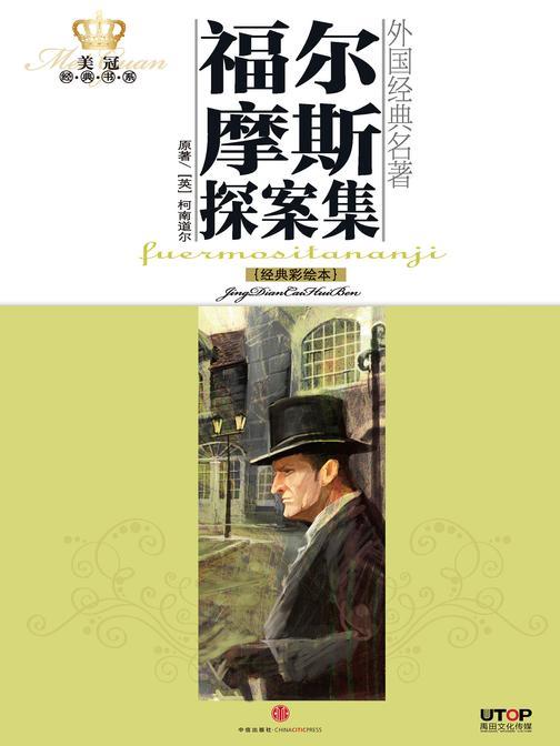美冠经典书系·外国卷:柯南道尔——福尔摩斯探案集